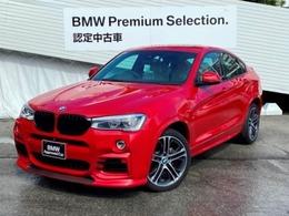 BMW X4 xドライブ28i Mスポーツ 4WD 3Dカーボンエアロスポイラーフロントリップ