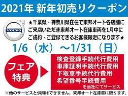 最大で128,700円お得になります。東邦オートグループの在庫車両をご購入のお客様に適用されます。詳しくは中古車担当:東野(とうの)までお問い合わせください。