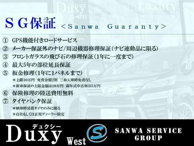 新車でも安心の『Duxy保証』付き☆全国の提携工場で修理可能☆無料ロードサービス付帯☆24時間×365日対応いたします☆メーカー特別保証が5年もついてきます☆通常3年です。