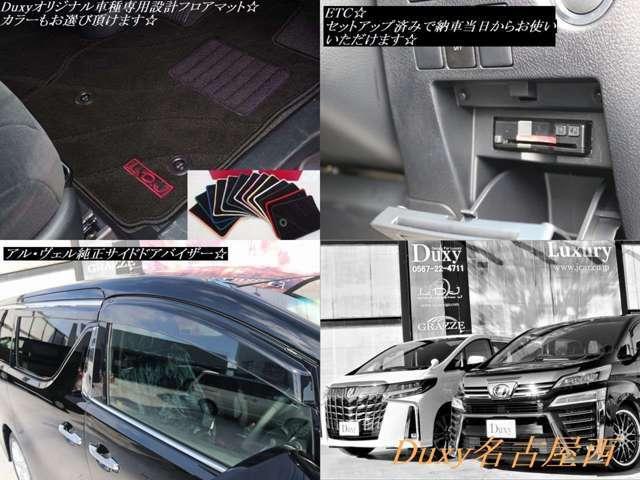 Bプラン画像:Duxyオリジナル車種専用設計フロアマット・ETC・純正サイドドアバイザー・TVキャンセラー☆