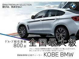 BMW特別低金利ローンをご利用いただけます。月々のお支払額を軽減できる残価設定型BMWバリューローンも適用可能です。是非この機会にBMWオートローンご利用下さい!!