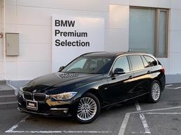 BMW 3シリーズツーリング 320d ラグジュアリー 黒革・シートヒーター・電動リア・LED
