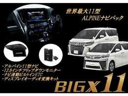 ☆ALPINE BIGX11ナビ パッケージもお選びいただけます☆ALPINE BIGX11ナビ 12.8インチ フリップダウンモニター ナビ連動ビルトインETC☆