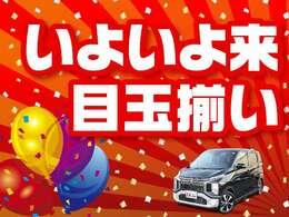 弊店の車両は全車、『三菱認定U-CAR』です!ご覧の『4WD☆ハイブリッド☆ekクロス』 は36ヶ月間・走行距離無制限のプレミアム保証が付いてます!さらに、最長60ヶ月間まで保証をお付けいただけます!
