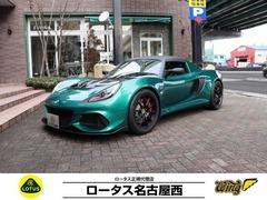 ロータス エキシージ の中古車 SPORT410 愛知県清須市 1424.5万円
