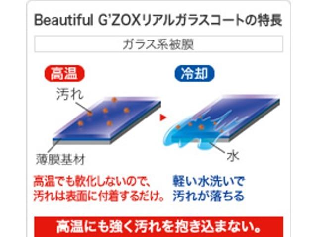 Bプラン画像:油性の汚れは寄せ付けにくく、汚れも水洗い程度で落とせます。酸性雨なども塗装面をいためず、長期間にわたり輝きを持続させ、メンテナンスを大幅に軽減。