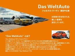 """""""Das WeltAuto""""はお客様の安全性の為、厳しい基準を設定。きめ細かな保証サービスで、オーナーライフをしっかりとサポートします。1台1台、お客様の期待に応え、満足していただけるのが、""""Das WeltAuto""""です。"""