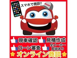 オンライン商談開催中!スマホでお車の確認が出来ます!
