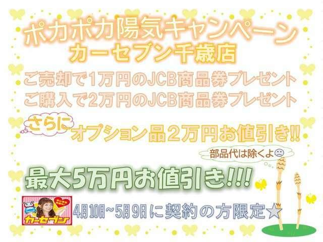 4月10日から5月9日までの期間限定キャンペーン開催! お気軽にお問い合わせください(^^)/