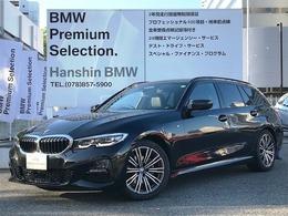 BMW 3シリーズツーリング 320i Mスポーツ 1オーナーコンフォートPKGパーキングプラス
