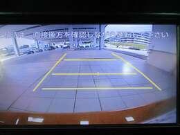 バックモニター装備で車庫入れも安心。ただし、バックは目視で確認して下さいね。