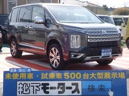 三菱 デリカD:5 2.2 P ディーゼルターボ 4WD 7人 電動ステップ ナビPKGII登録済未使用車