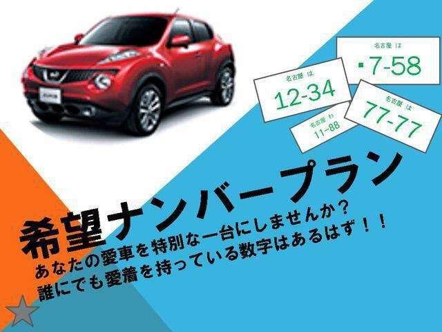 Bプラン画像:あなたの愛車を特別な11台にしませんか? 誰にでも愛着を持っている数字はあるはず!!