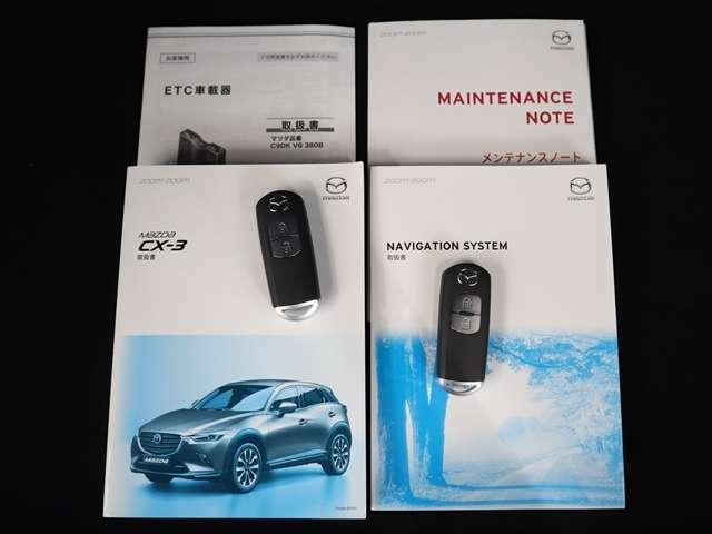 キーを携帯していればリクエストスイッチを押すだけでドアの開錠・施錠が可能です。しかもキーを差し込むことなくエンジンの始動・停止も可能です。取扱説明書・メンテナンスノートが揃ってありますので安心です。