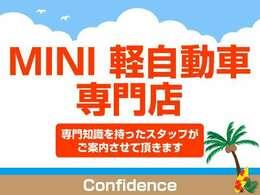 ★MINI・軽自動車専門店★