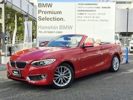 BMW 2シリーズカブリオレ 220i ラグジュアリー ベージュレザーバックカメラパドル認定保証