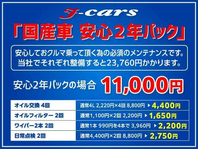 国産車・安心2年パック/オイル交換4回、オイルフィルター2回、ワイパー4本、日常点検2回で11000円の安心2年パックになります♪