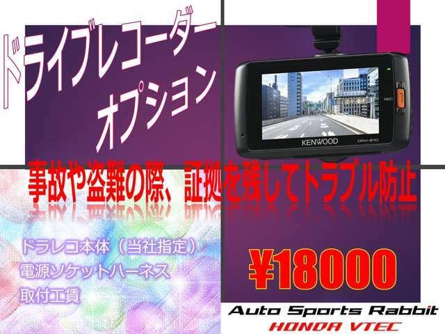 Aプラン画像:ドライブレコーダーオールメーカー取り扱いしております!お気軽にご相談下さい。