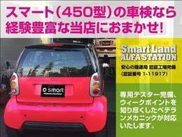 ★Smartはエンジン・フレームはメルセデスベンツ製、普通自動車安全規格もクリアしており、女性でも安心してお乗りいただけます。