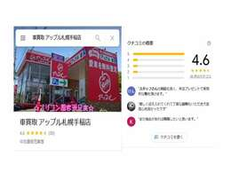 グーグルで「アップル札幌手稲店」と検索してみて下さい