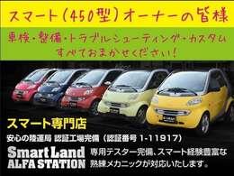 グループ店舗累計積載車3台常備しております!全国各地へのご納車・トラブルレスキューが可能です。
