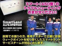 ★SmartLandは、450Smartに拘り常時50台以上の在庫しております。専門店として営業にて得た経験を活かし、皆様の安心カーライフを全力サポート致します。