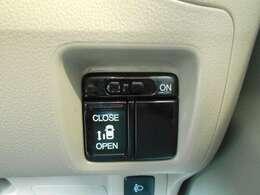 片側電動☆ボタンを押すだけ!開け閉め楽々です(^^)/
