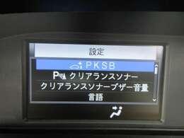 PKSB(パーキングアシストブレーキ)&クリアランスソナー機能♪ 前後クリアランスソナー機能付きで、見えにく障害物などブザーで知らせてくれます♪