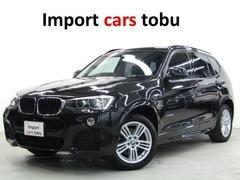 BMW X3 の中古車 xドライブ20d Mスポーツ ディーゼルターボ 4WD 群馬県前橋市 279.9万円