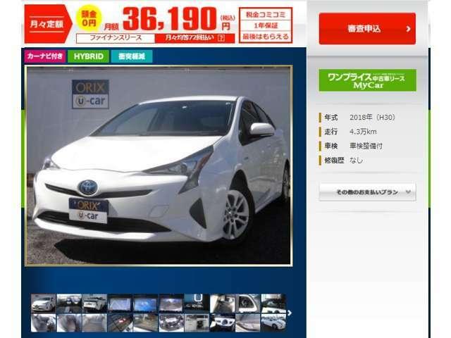 月々定額払いで、マイカーリースも可能です。https://www.carlease-online.jp/ucar/oneprice/detail.php?mc=1&id=00014388