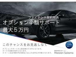 リモート商談実施中!ご自宅に居ながらお車の詳細を担当コンサルタントがオンライン画像でご案内致します。