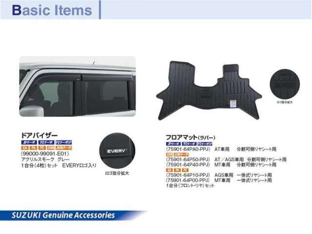 Bプラン画像:付属品充実プランその1は、フロアマット、ドアバイザーの基本セットです。