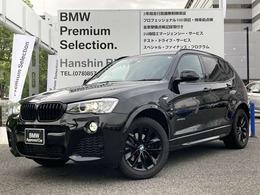 BMW X3 セレブレーション エディション ブラックアウト ディーゼルターボ 4WD 200台限定車ACC黒レザー地デジ専用18AW