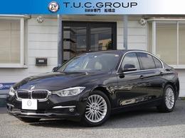 BMW 3シリーズ 320i ラグジュアリー 最終8AE/G 追従ACC 黒革 衝突軽減 2年保証