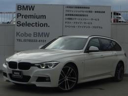 BMW 3シリーズツーリング 318i Mスポーツ エディション シャドー 黒革シ-トヒ-タ-LEDライトHDDナビETC
