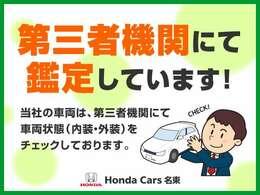 当社の車両は全車、第三者機関にて車両状態(内装・外装)をチェックしております。