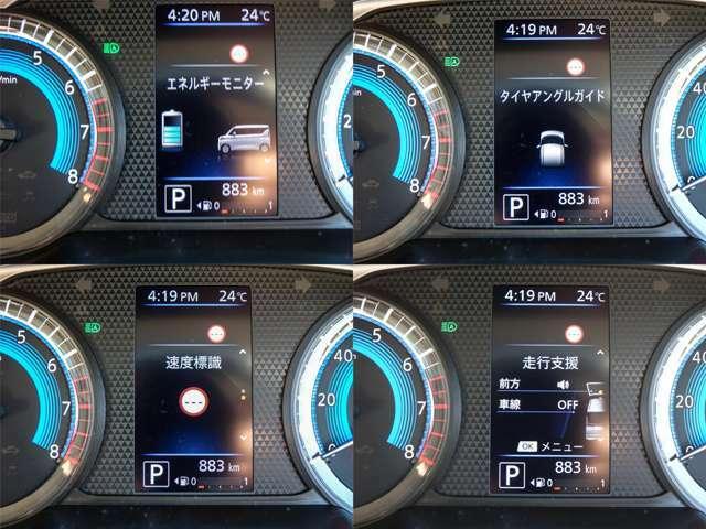 カラー表示のマルチディスプレイをメーター内に装備、各表示の切り替えはステアリングリモコンで可能、一時停止標識、車両進入禁止標識、速度標識を検知しインフォメーション画面表示でドライバーに伝えます。