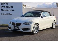 BMW 2シリーズカブリオレ の中古車 220i ラグジュアリー 大阪府貝塚市 245.0万円