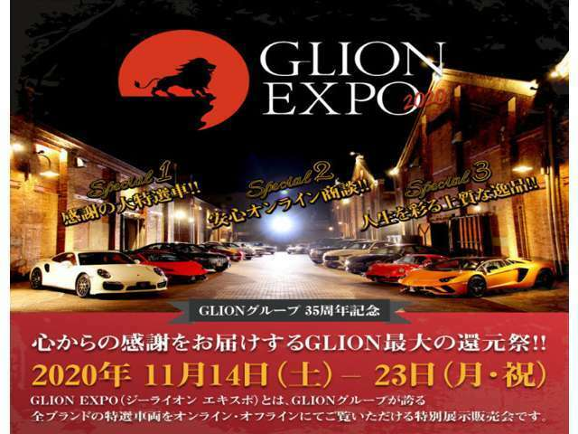 GライオンEXPO同時開催!おくるまストアにて特選車をご用意してお待ちしております。