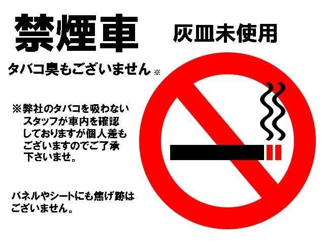 【禁煙車】のマークがあれば禁煙車両として販売しております!!買取りしましたユーザー様から禁煙なのかをヒヤリングし弊社での禁煙車両となるのかを判別しておりますのでご安心ください☆禁煙かをお尋ねください!
