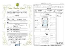 第三者機関のプロの鑑定士によって外装・内装・機関類はもちろんお車の隅々まで徹底的に鑑定評価をしております。