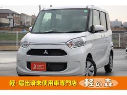 三菱 eKスペース 660 M 軽自動車 届出済未使用車 キーレス