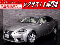レクサス IS の中古車 300h 千葉県野田市 129.0万円
