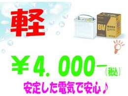 軽自動車のバッテリー新品4000円にてご提供中♪