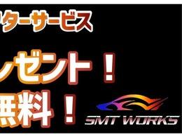 SMT WORKSでは、ご成約時に、お米を…♪そしてご成約車両は、ずーーーっと!!オイル交換させて頂きます♪♪ご納車後の負担を少しでも軽く♪♪♪その他、ご紹介キャンペーンなども実施中♪