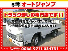 ■トラック卸の専門店 オートジャンプです!!働く車をトータルサポートしております!!