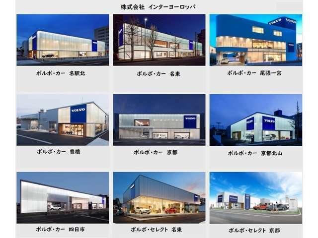 株式会社インターヨーロッパは愛知三重京都に9店舗ボルボ正規ディーラーです