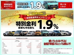 flexdream特別金利キャンペーン中古車も1,9%開催中です! 是非他社様