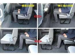 シート間隔拡大加工可能!後席の間隔を広げ、足元スペースをゆったり拡大です!使い勝手が広がります!
