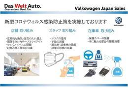 ☆だから安心!フォルクスワーゲンジャパン販売の認定中古車。当店独自のプレミアムクリーニングも実施しております。